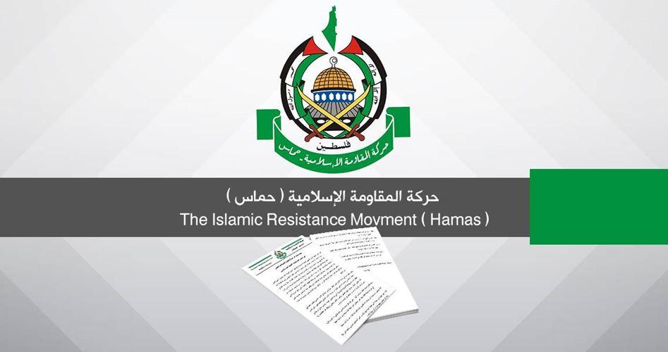 Заявление Движения ХАМАС в связи с отменой палестинских выборов