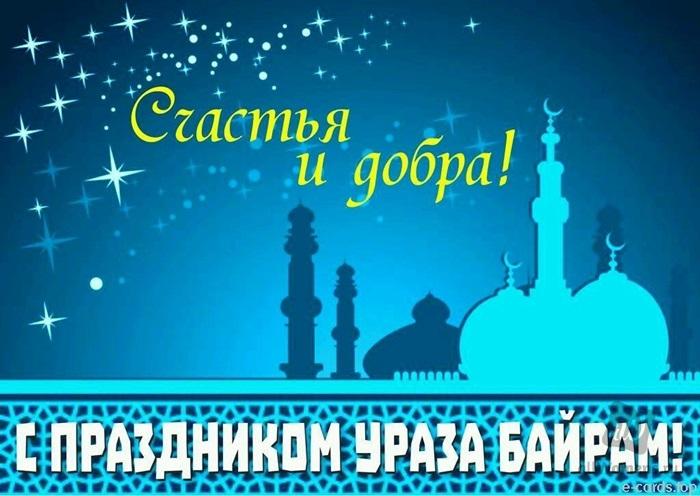 Мусульманские праздники стихи поздравления